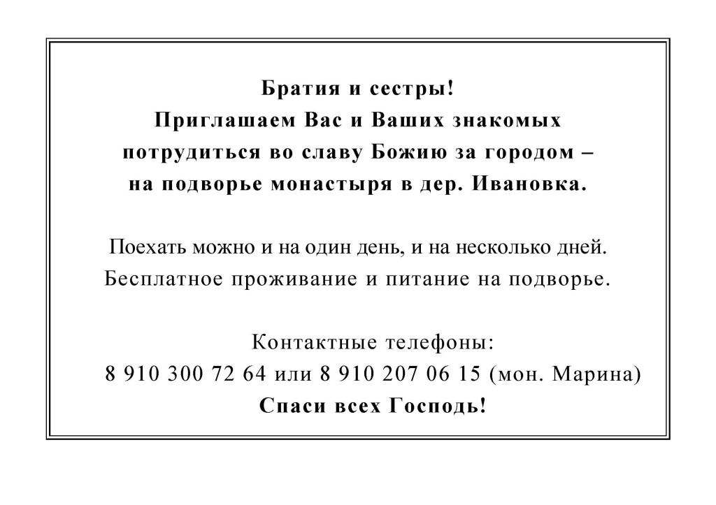 потрудиться в Ивановке_общее